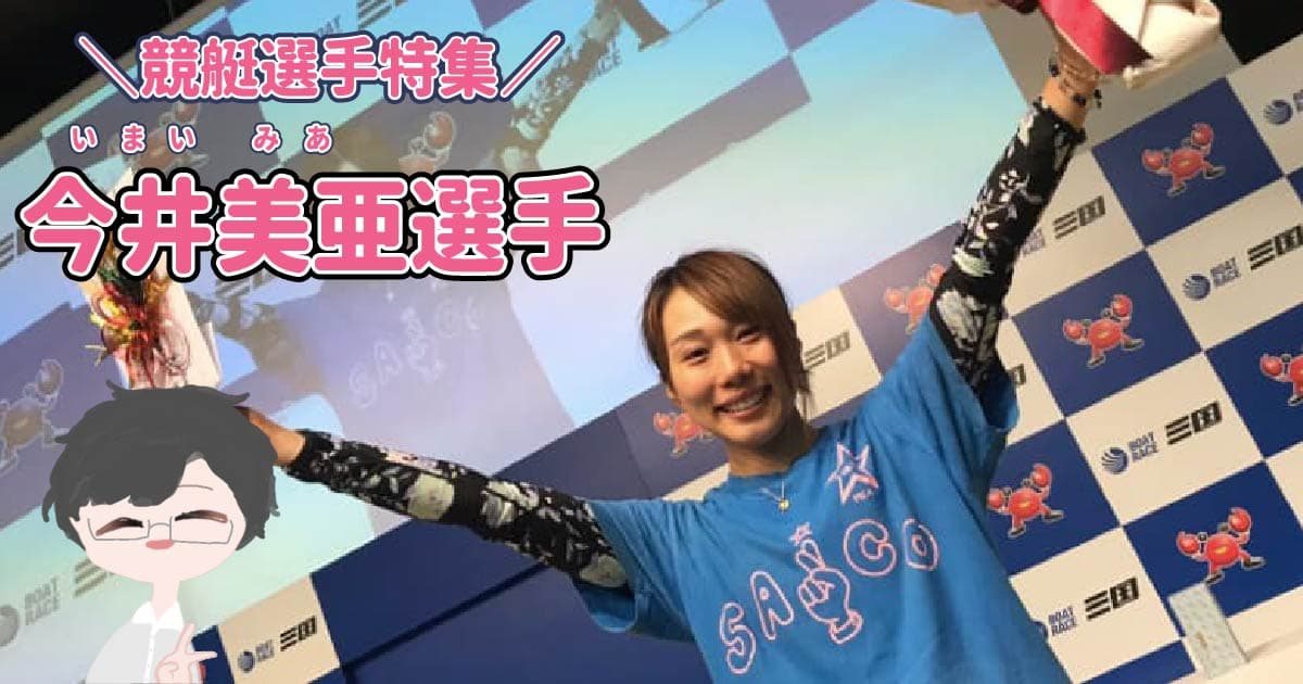競艇予想サイト競輪選手今井美亜 -