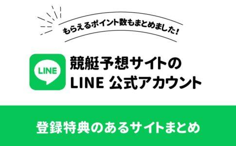 競艇・競艇予想サイト・稼ぐ・稼げる・LINE・登録・特典