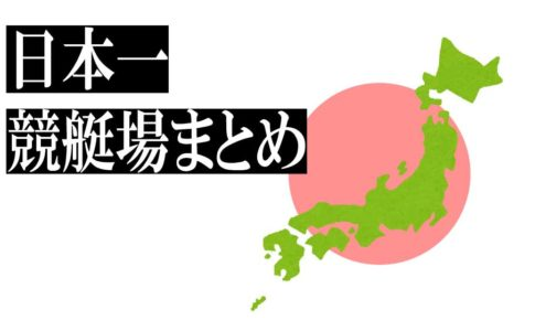 競艇・ボートレース・ボートレース場・競艇場・日本一・特徴・アイキャッチ