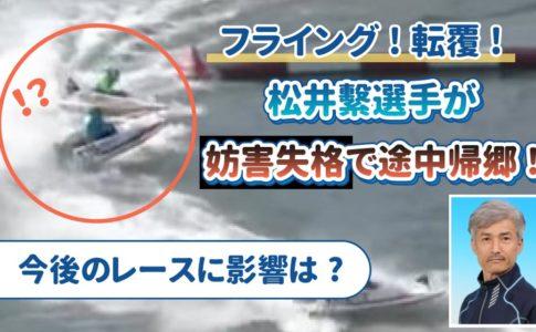 競艇・ボートレース・松井繁・フライング・妨害失格・転覆・G1・福岡・アイキャッチ