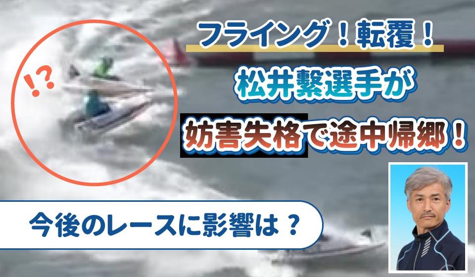 競艇ボートレース松井繁フライング妨害失格転覆G1福岡アイキャッチ-
