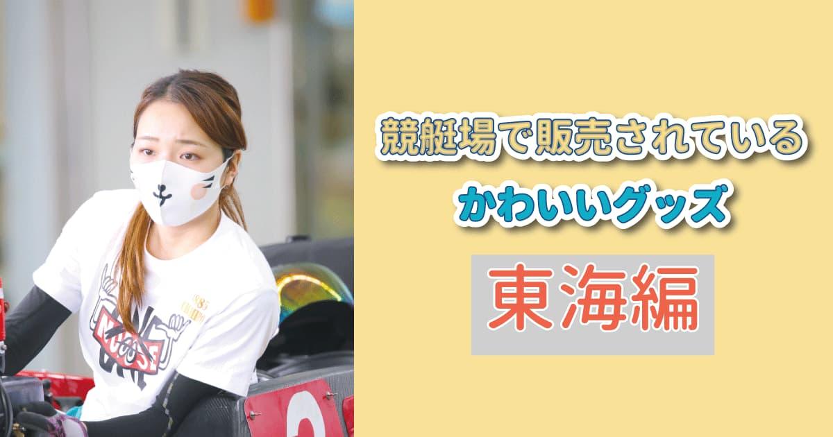 競艇場販売マスク大山千尋ボートレース常滑-