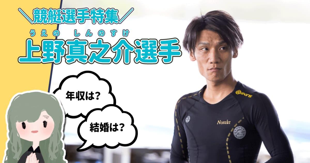 ボートレーサー競艇選手上野真之介-