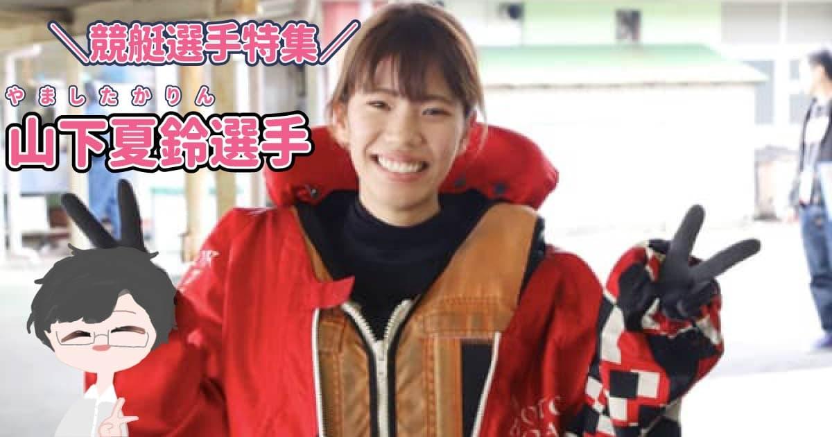 競艇予想サイト競輪選手山下夏鈴-