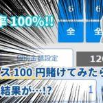 競艇ボートレース100円全レース賭ける稼げる-