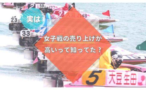 競艇ボートレース競艇選手女子戦女性選手売り上げ当たるアイキャッチ-