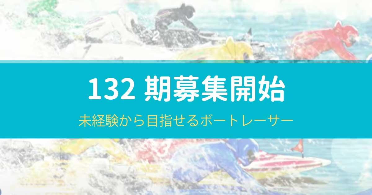 競艇ニュースボートレース競艇選手132期募集-