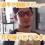 競艇予想サイト朝倉未来-
