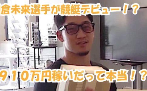 競艇予想サイト・朝倉未来