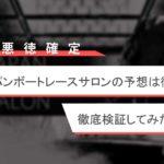 競艇予想サイトJAPAN BOAT RACE SALONジャパンボートレースサロンJBRSjbrs当たらない悪質悪徳稼げない返金アイキャッチ-