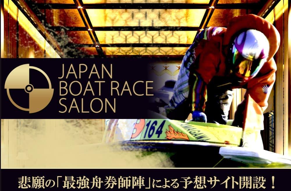 競艇予想サイトJAPAN BOAT RACE SALONジャパンボートレースサロンJBRSjbrs当たらない悪質悪徳稼げない返金-