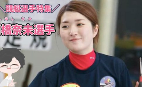 競艇予想サイト・競艇選手・西橋奈未