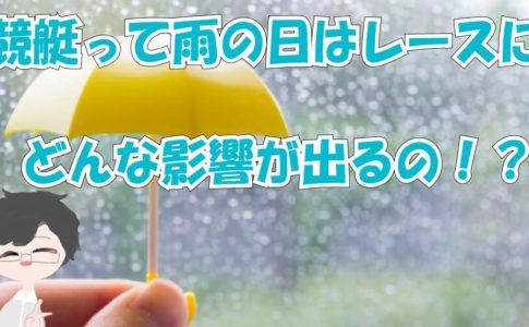 競艇予想サイト競艇ボートレース雨の日-