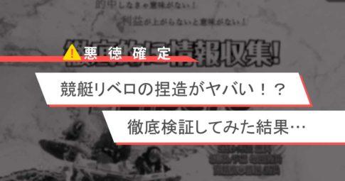 競艇予想サイト・競艇リベロ・悪質・悪徳・稼げない・アイキャッチ
