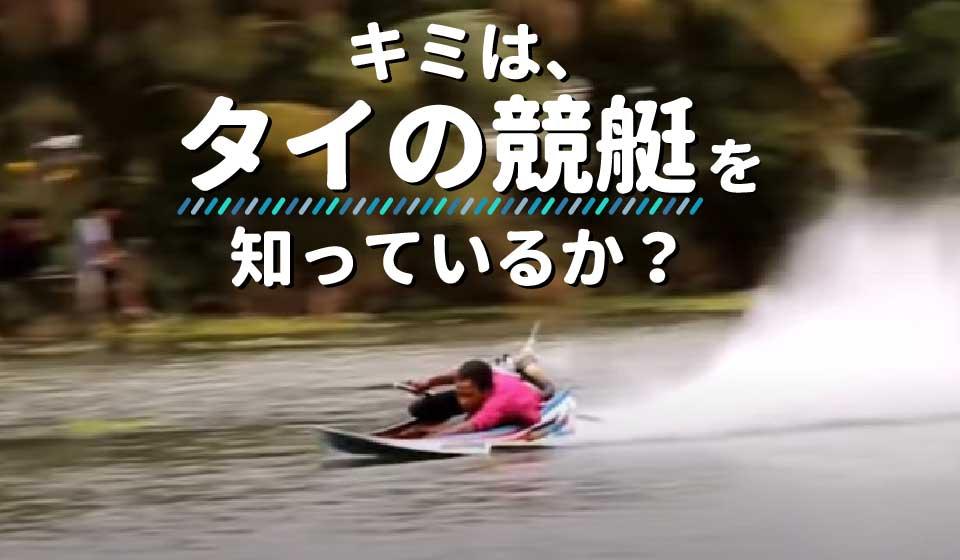 競艇ボートレースタイアイキャッチ-