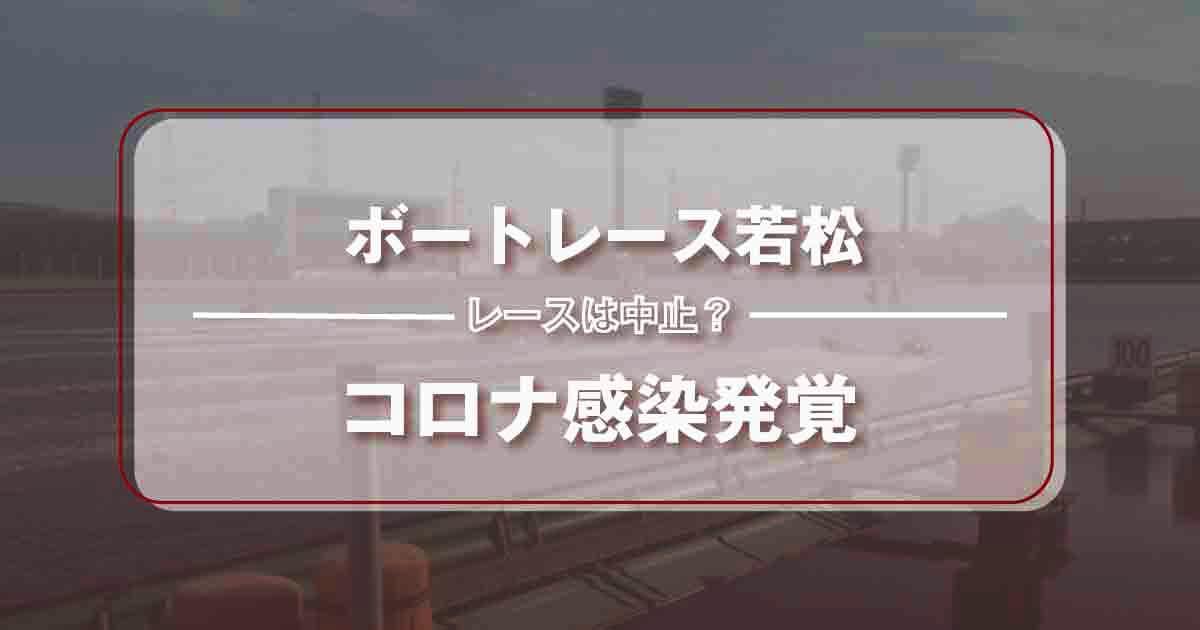 コロナコロナ感染ボートレーサーボートレース若松-