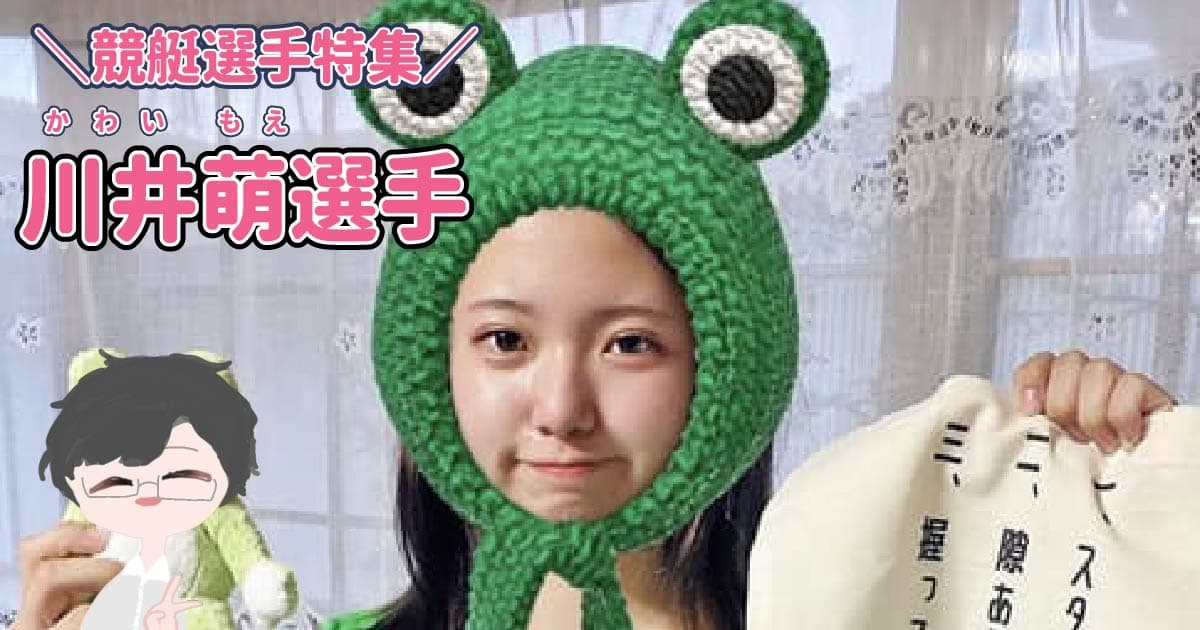 競艇予想サイト競艇選手川井萌-