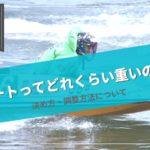 競艇ボートレース競艇選手稼ぐボート重さ決め方昔-