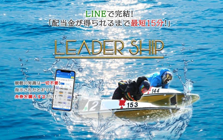 競艇予想サイトリーダーシップLEADER SHIP優良稼げる競艇当たるアイキャッチ-