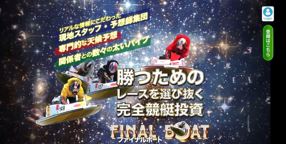 競艇予想サイトファイナルボートFINALBOAT悪質悪徳稼げない-